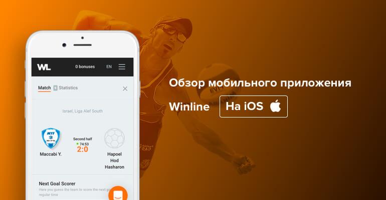 винлайн для iphone
