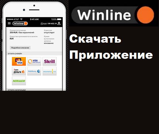 скачать winline приложение