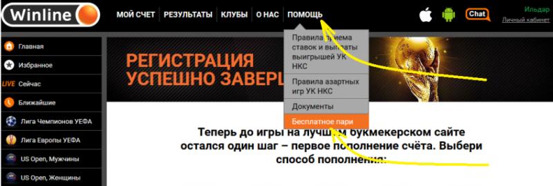 """Как открыть демо счет в Винлайн – новая услуга """"Бесплатное пари"""""""