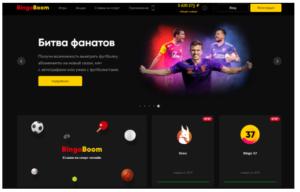 Как делать ставки на спорт в БК Bingo Boom: полное руководство