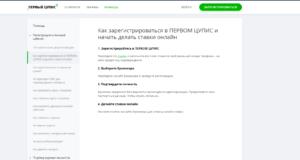 Регистрация в БК Bettery.ru