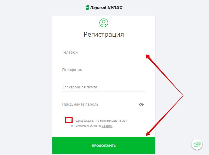 Как зарегистрироваться в Мостбет на сайте, через телефон и пройти идентификацию в БК И ЦУПИС