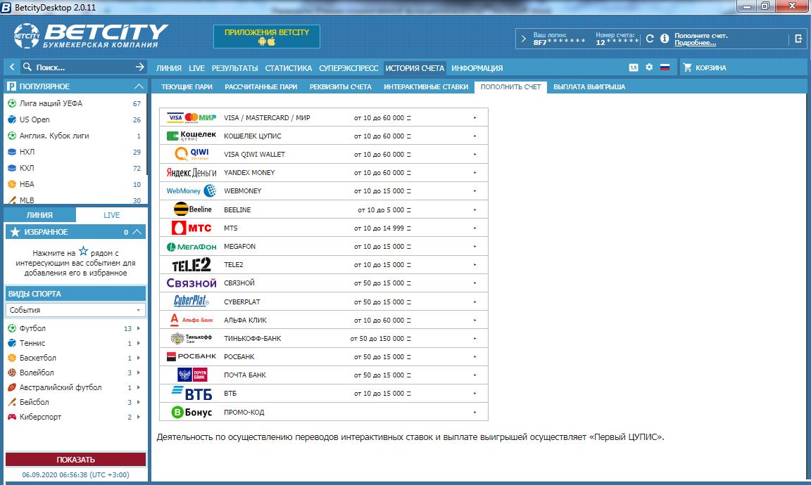 Скачать приложение Бетсити на компьютер – особенности Betcity client для Windows на ПК