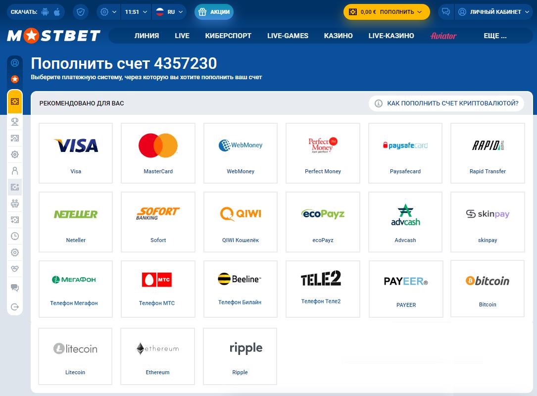 Скачать приложение Мостбет на компьютер – особенности Mostbet client для Windows на ПК