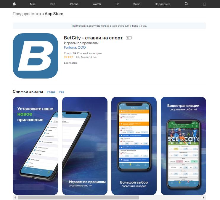 Мобильное приложение Бетсити на Айфон скачать бесплатно с App Store