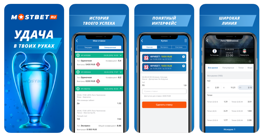 Дизайн приложения Mostbet на iPhone