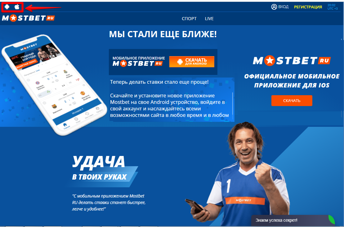 Скачать приложение Мостбет на телефон для Андроид и Айфон