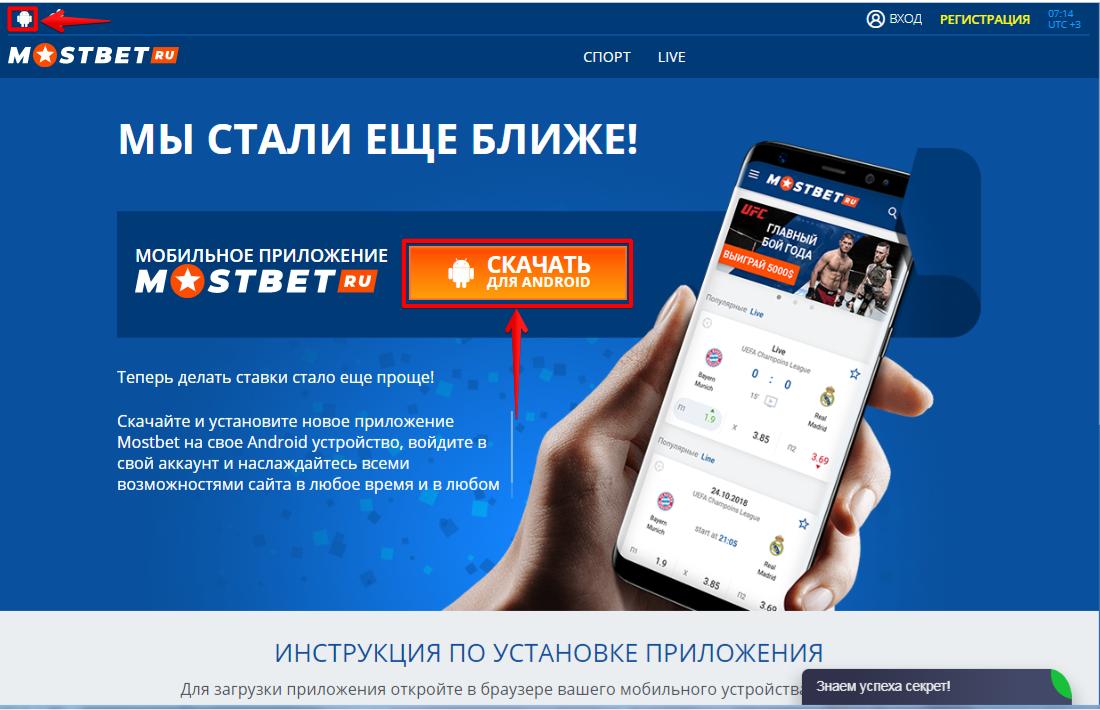 Официальный сайт Мостбет – регистрация и вход, интерфейс и функционал, зеркало букмекерской конторы Mostbet.ru