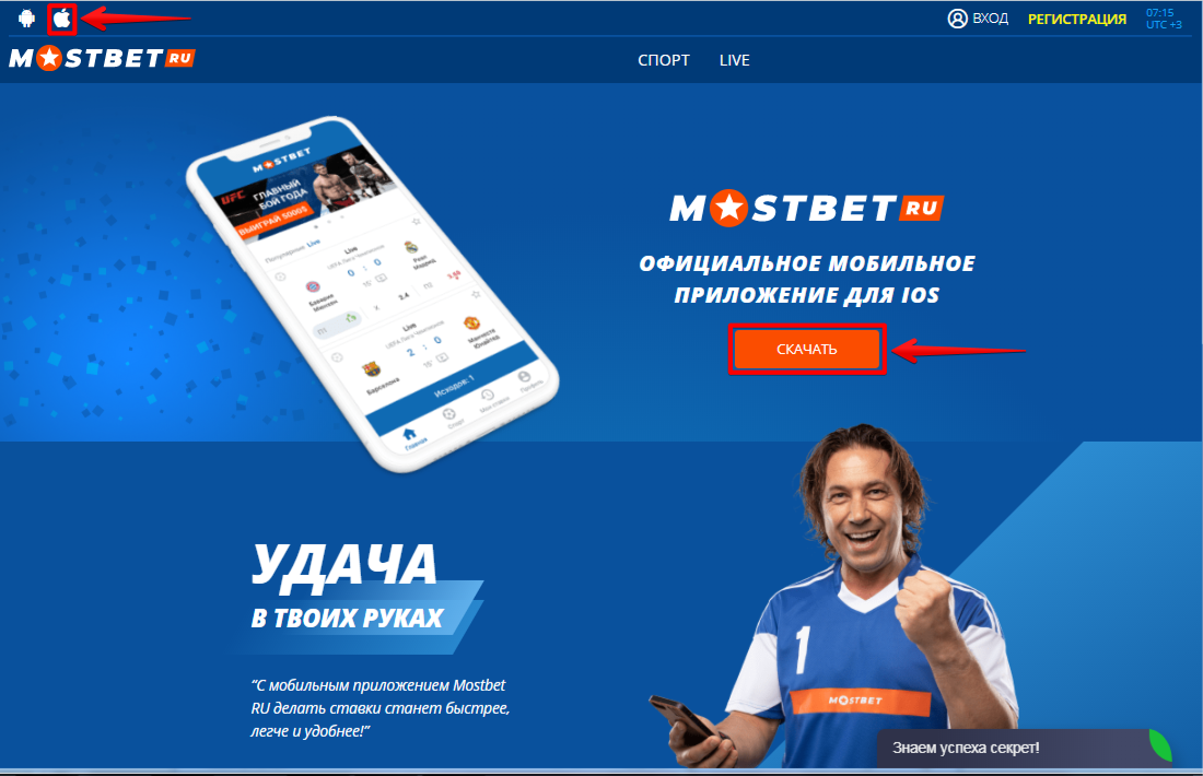 Mostbet рабочее зеркало для безопасного входа на официальный сайт зарубежной БК