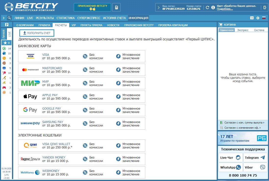 Официальный сайт Betcity – регистрация и вход, интерфейс и функционал российской букмекерской конторы Бетсити