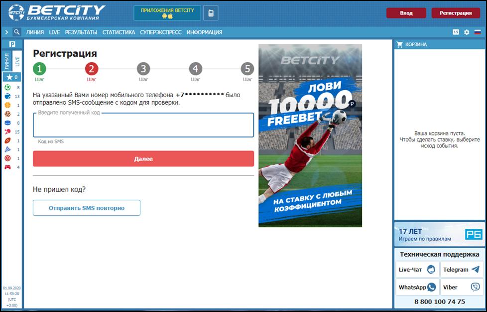 Как зарегистрироваться в Бетсити и ЦУПИС – идентификация на сайте легальной букмекерской конторы Betcity