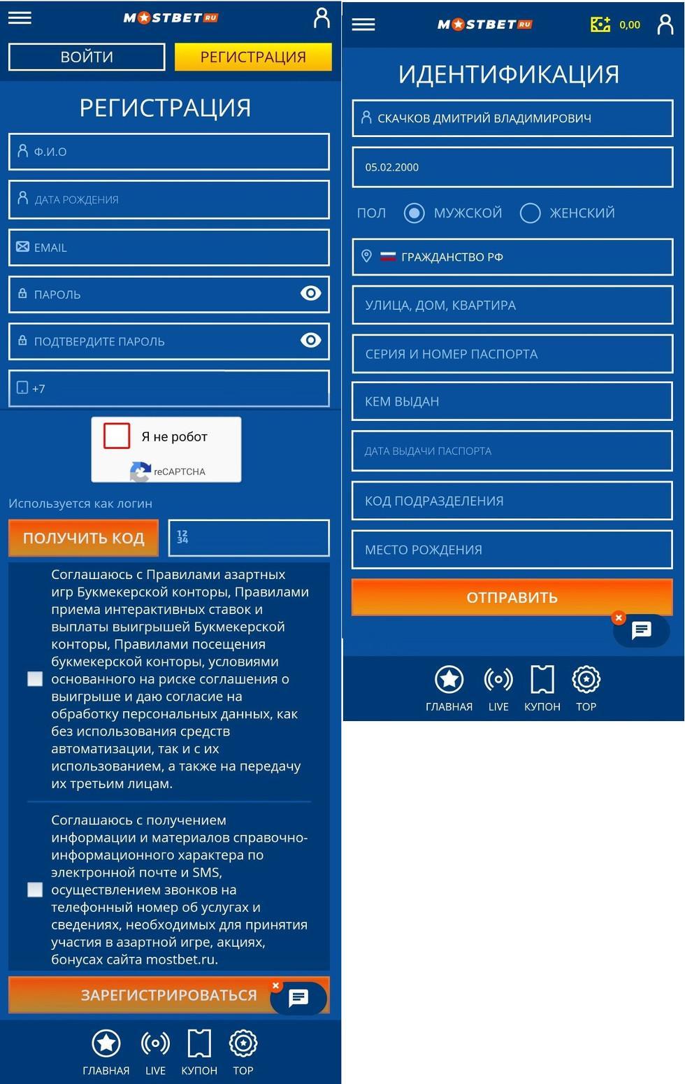 Приложение Мостбет на iOS скачать бесплатно с официального сайта БК